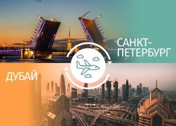 Возобновление рейсов из Санкт-Петербурга  в Дубай