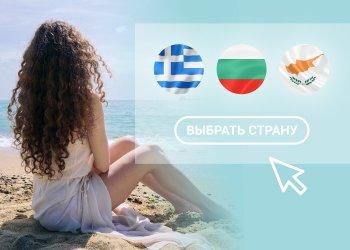 В Болгарию, Кипр, Грецию из Москвы и регионов
